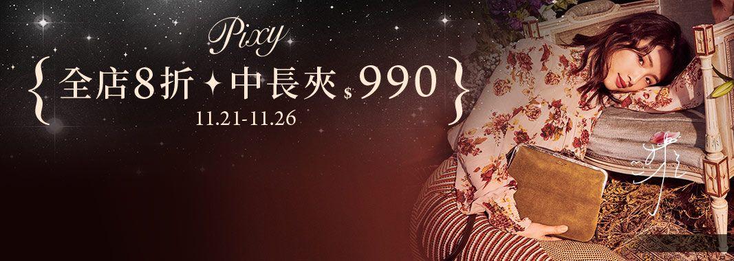 Pixy 歡慶黑五 全店8折