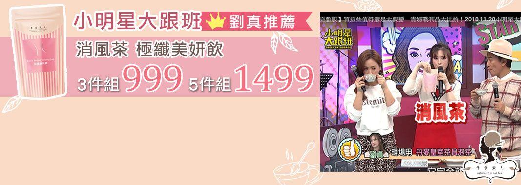 午茶夫人 劉真推薦消風茶3件999