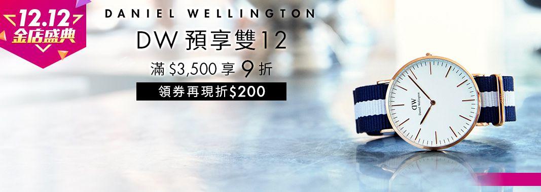 DW全店6折起+折價券200