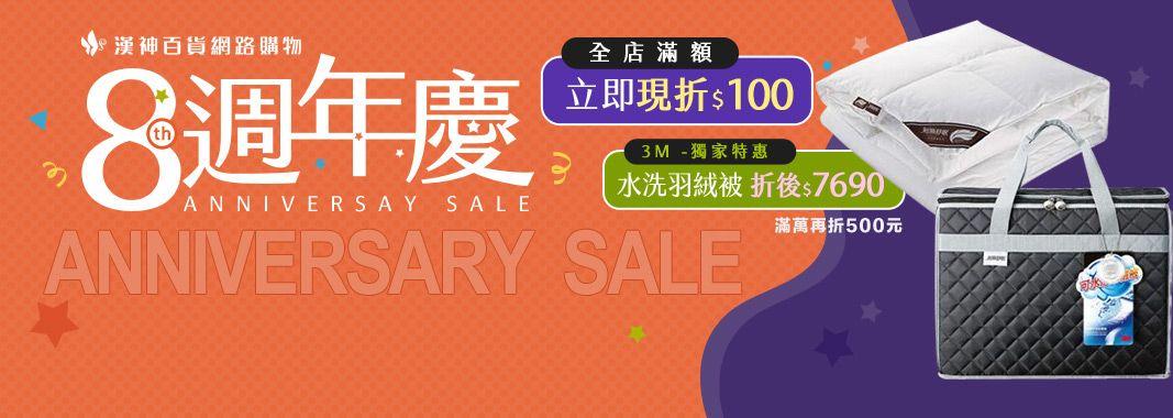 ★漢神獨家★寢具滿萬現折500元