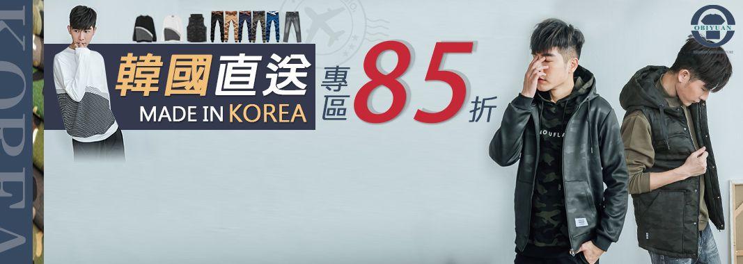 韓國直送專區85折