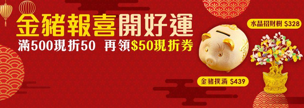 金豬開運滿500折50