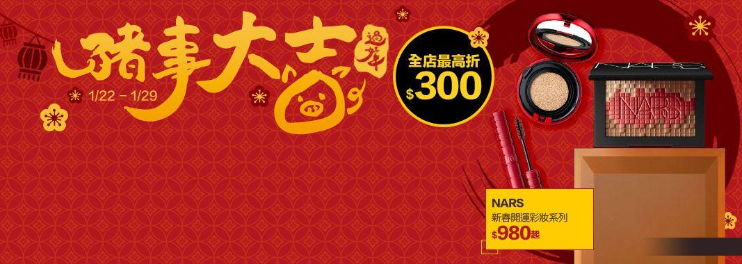 【新春限量】開運彩妝系列