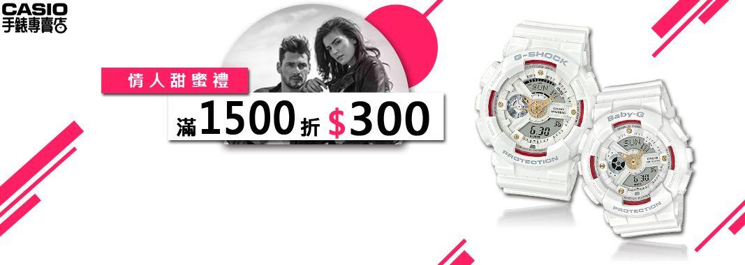 CASIO手錶專賣店 滿額折300