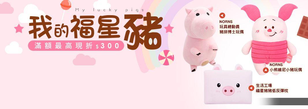 我的福星豬