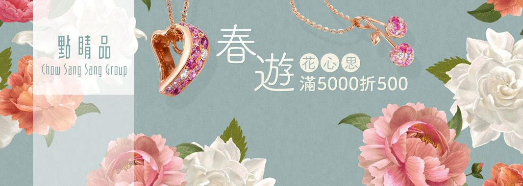 春遊花心思 滿5000折500元