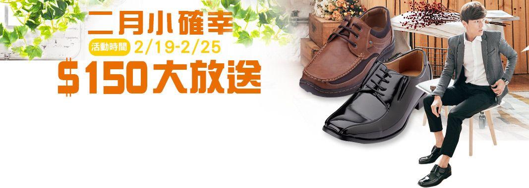 鞋全家福購物網 折價券150元券
