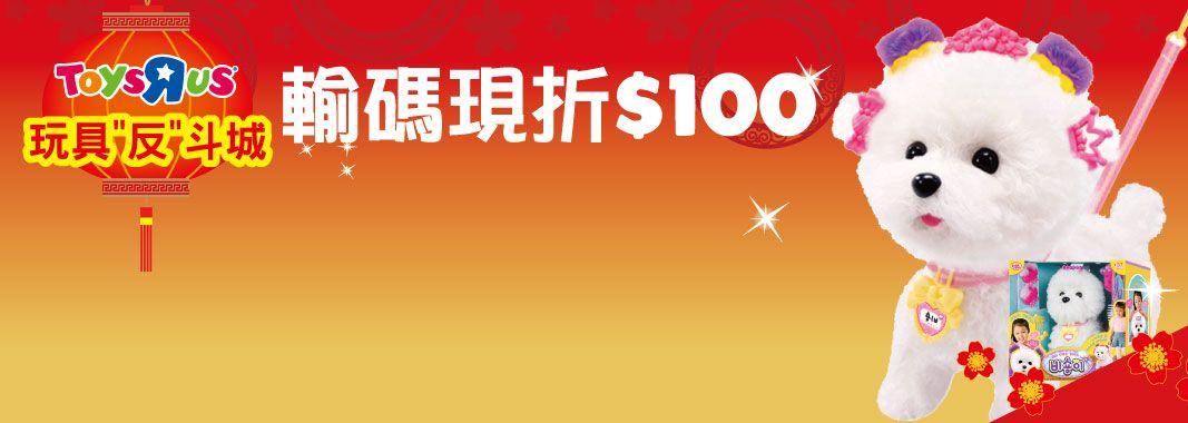 玩具反斗城 滿額送300折價券