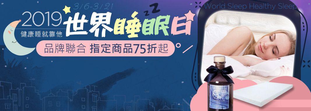 世界睡眠日 品牌聯合75折