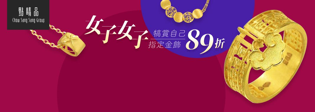 女子女子.犒賞自己指定金飾89折