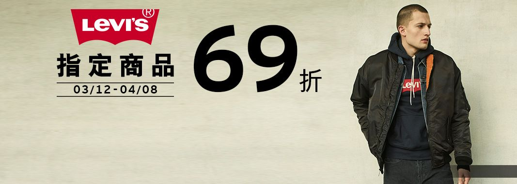 Levi's指定商品69折