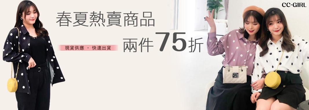 CC-GIRL 2件75折