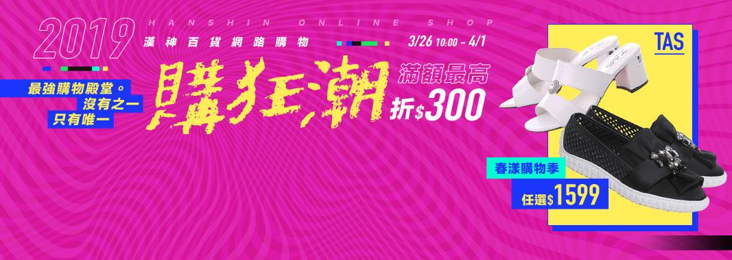 【TAS】春漾購物季!任選一件1599元