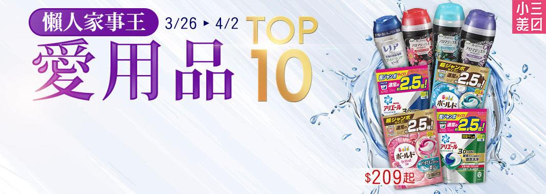 小三美日 懶人家事王 愛用品TOP10