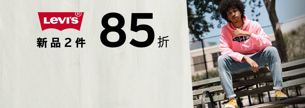 Levi's新品2件85折