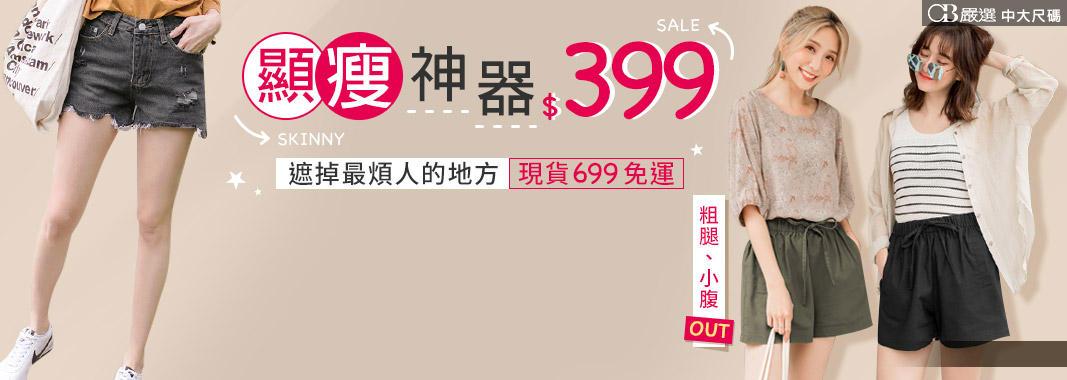 OB嚴選 中大尺碼 顯瘦神器399