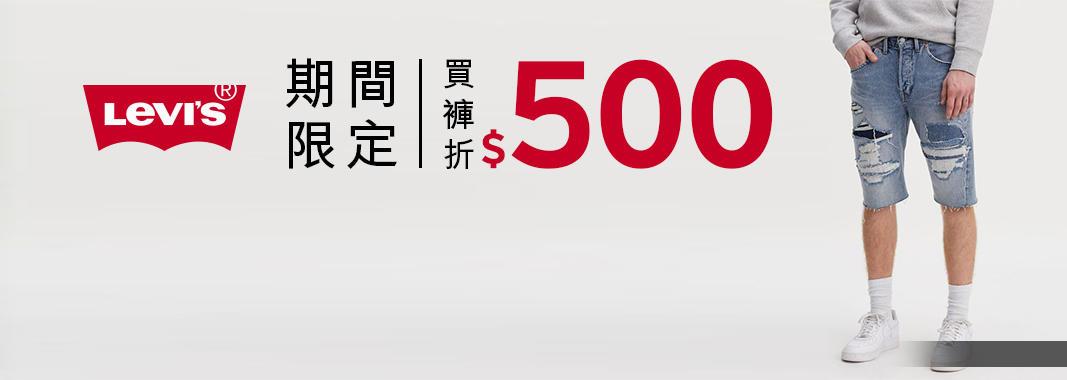 Levi's 買褲折500