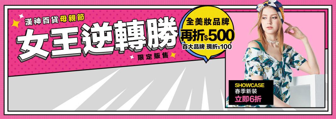【SHOWCASE】春季新裝6折