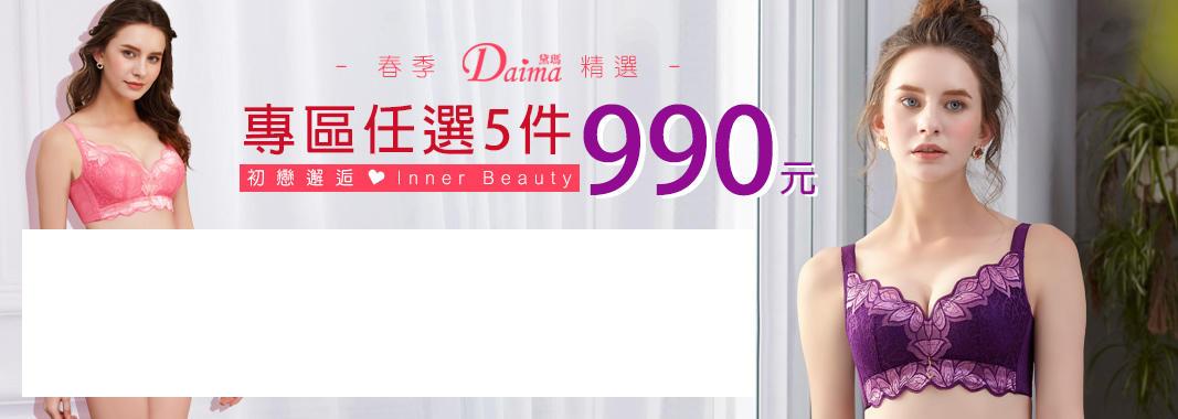 黛瑪DAIMA 專區任5件990