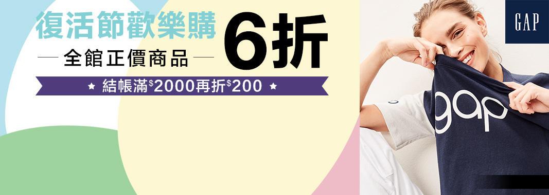 Gap官方旗艦館正價商品6折
