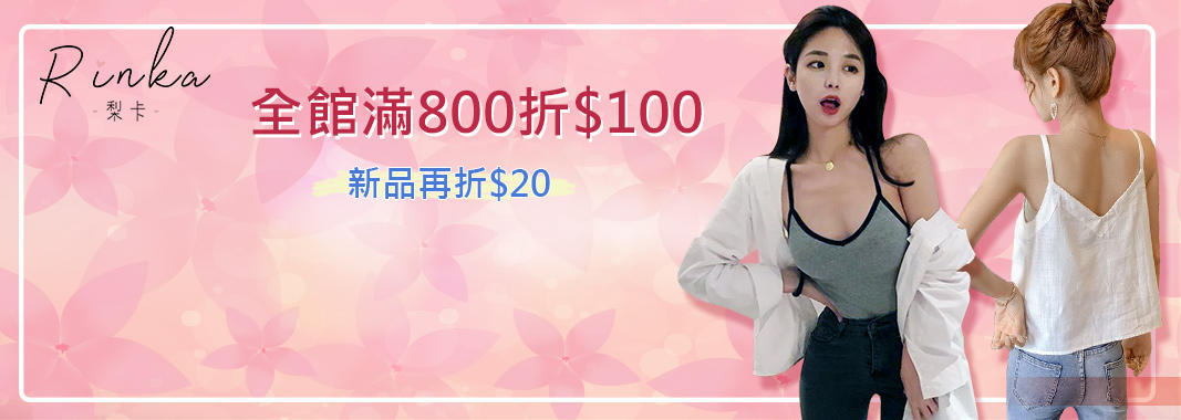 梨卡 滿800折100
