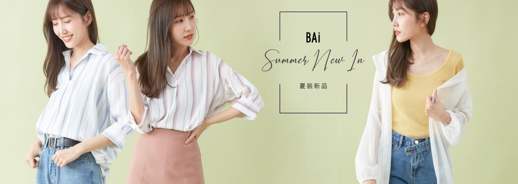 BAI e-shop 夏裝新品