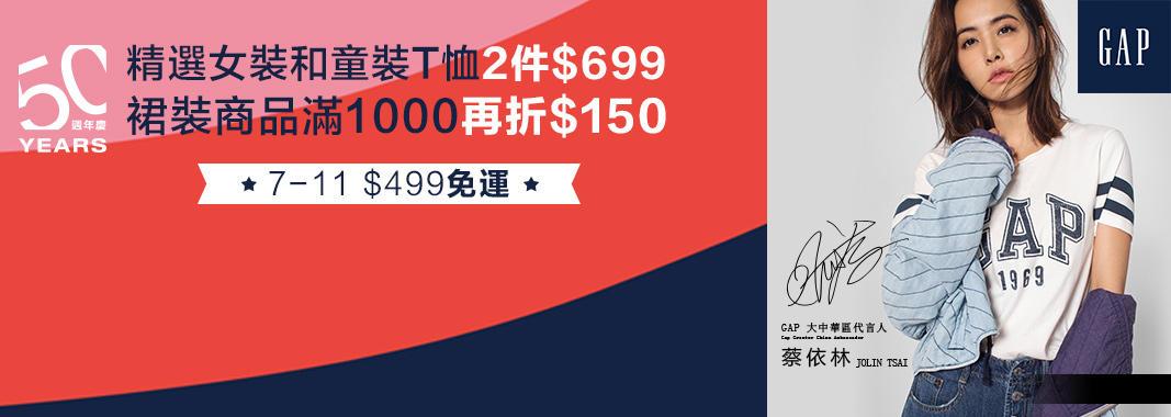 Gap官方旗艦館 精選商品2件699