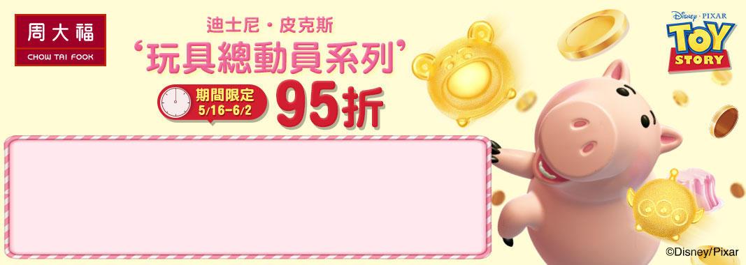 周大福珠寶 玩具總動員系列95折
