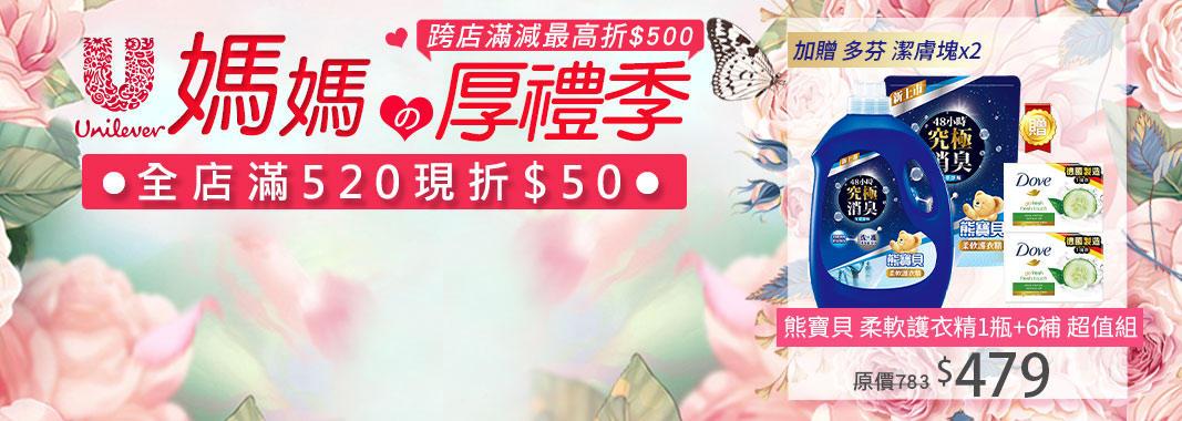 聯合利華 全店滿520現折$50