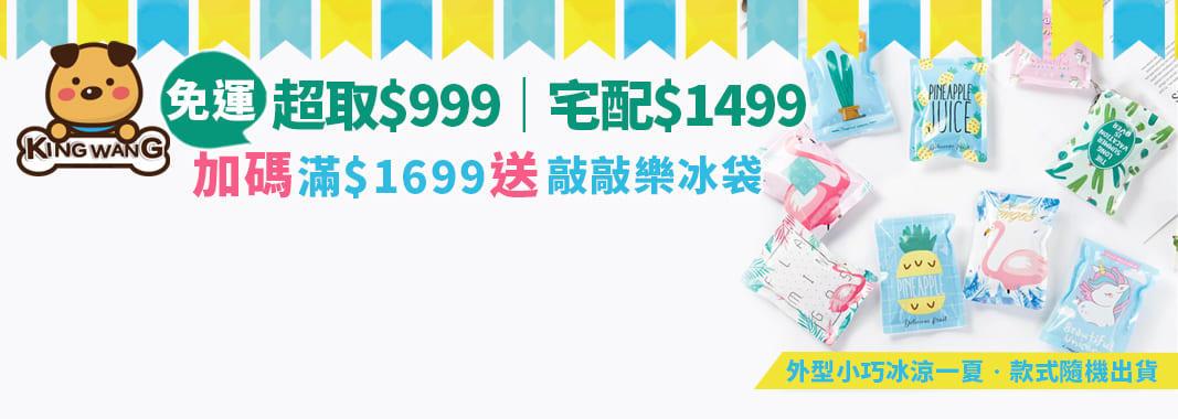 KING WANG 免運超取$999