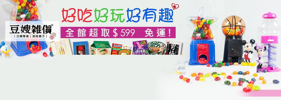 日本年節話題品 豆嫂雜貨店