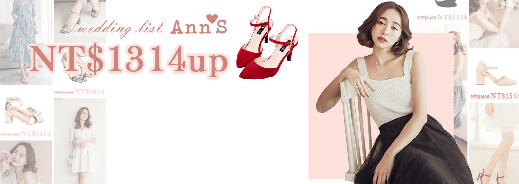 Ann'S 1314元起
