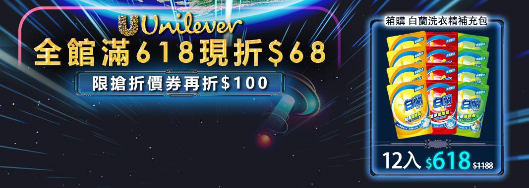 聯合利華 全店滿618現折$68