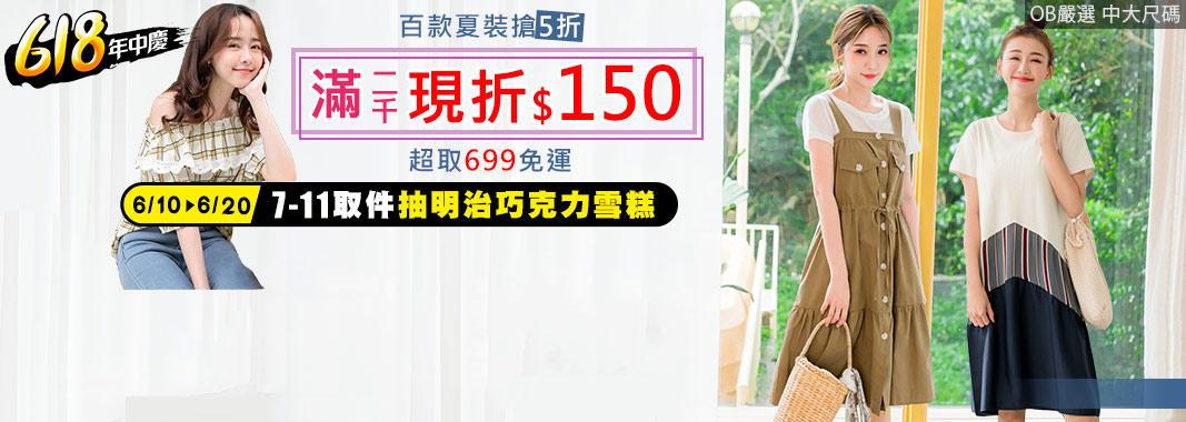 OrangeBear中大尺碼 699免運