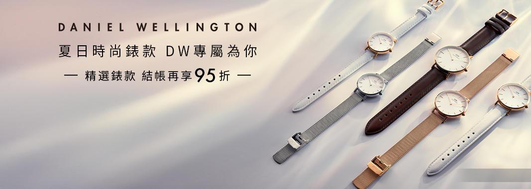 DW官方旗艦店 95折