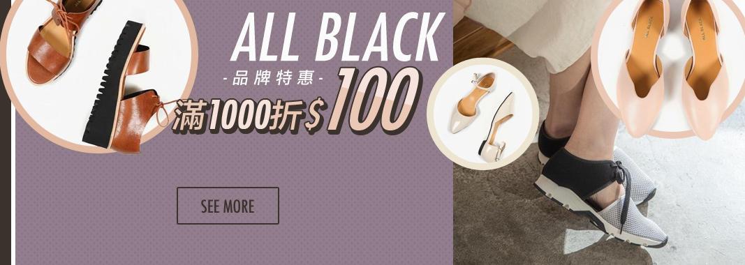 【 ALL BLACK女鞋】限時優惠 滿