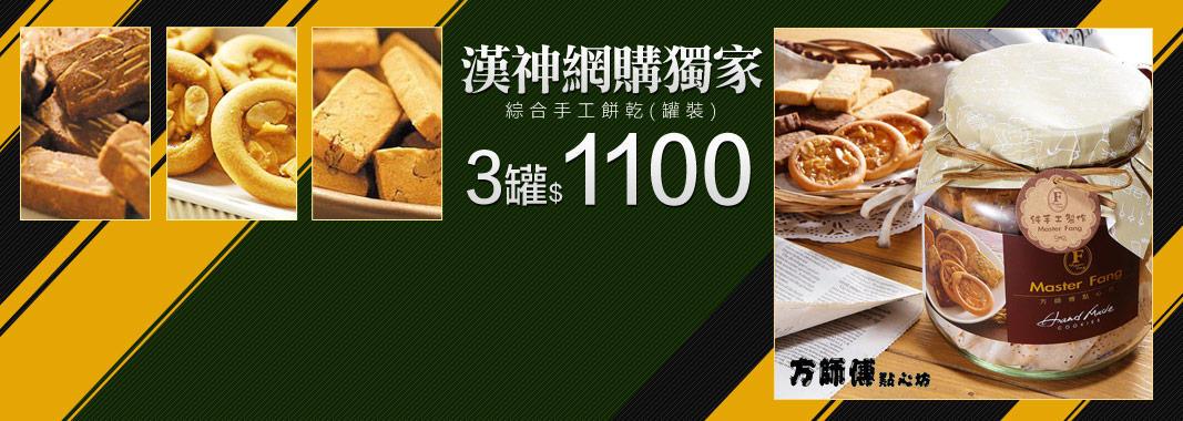 漢神網購獨家 綜合手工餅乾(罐裝) 三罐