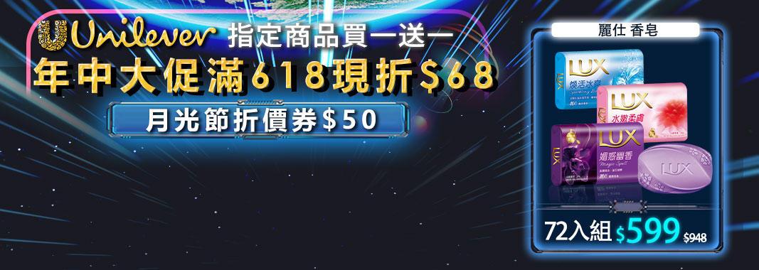 聯合利華 月光節折價券$50