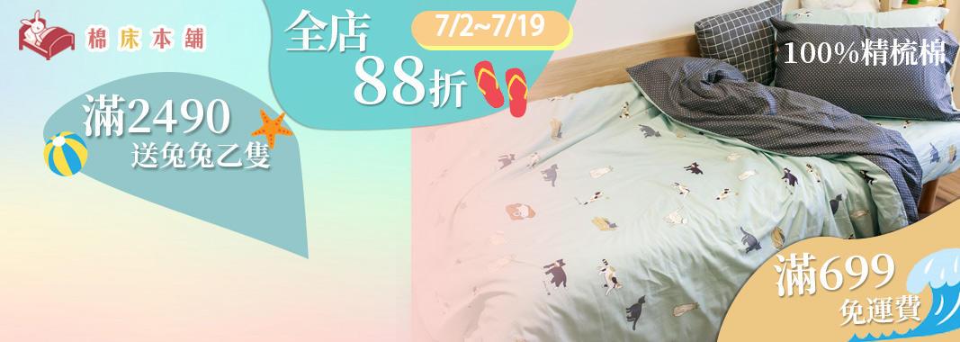 棉床本鋪 88折