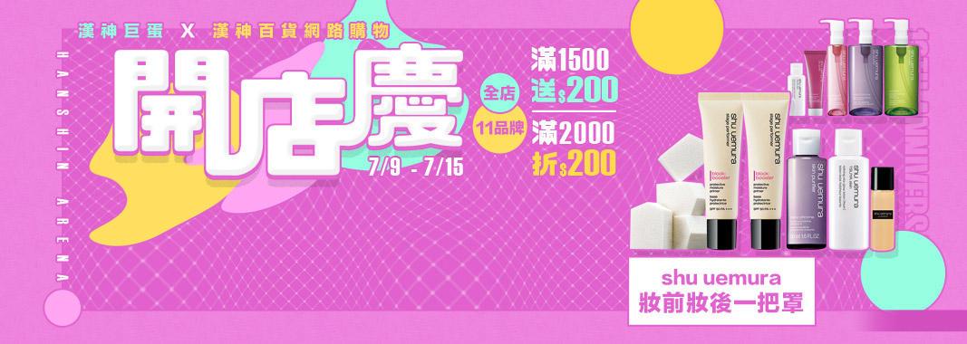 【shu uemura】妝前妝後一把罩