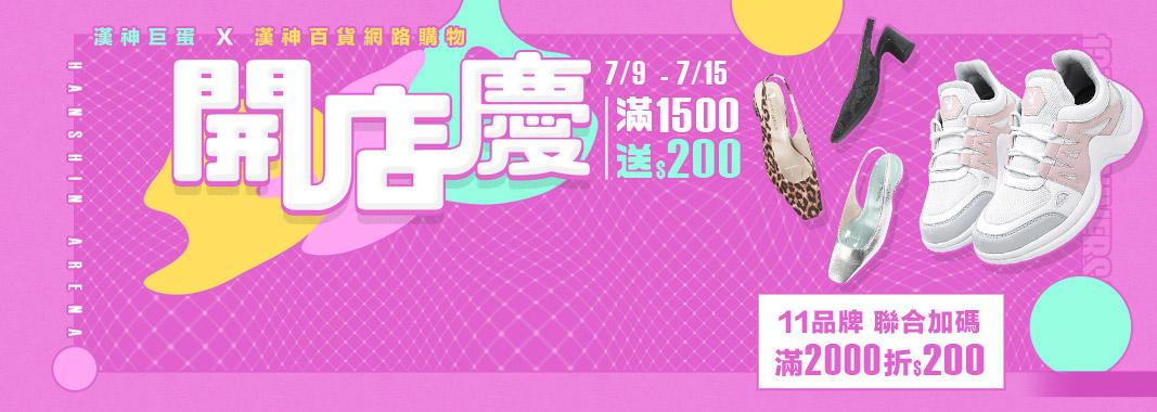 【11大品牌聯合】加碼 精選女裝配件結帳