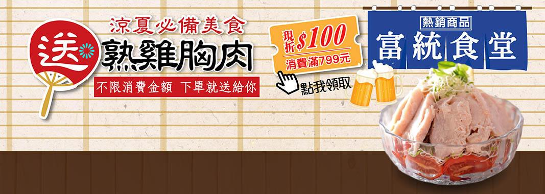 富統食堂 現折$100