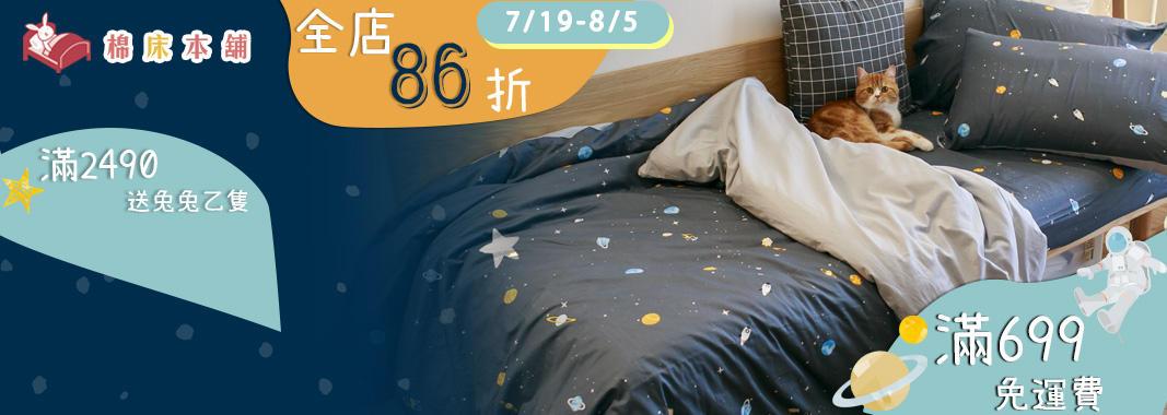 棉床本鋪 全店86折