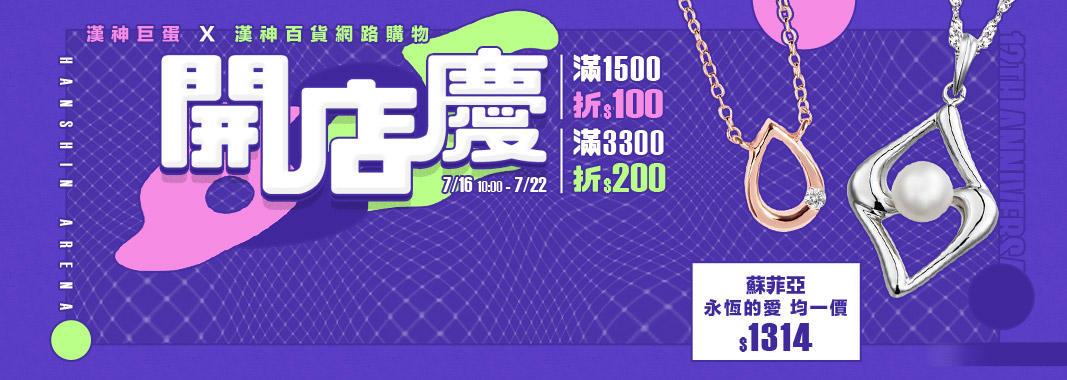 【蘇菲亞】永恆的愛均一價1314元