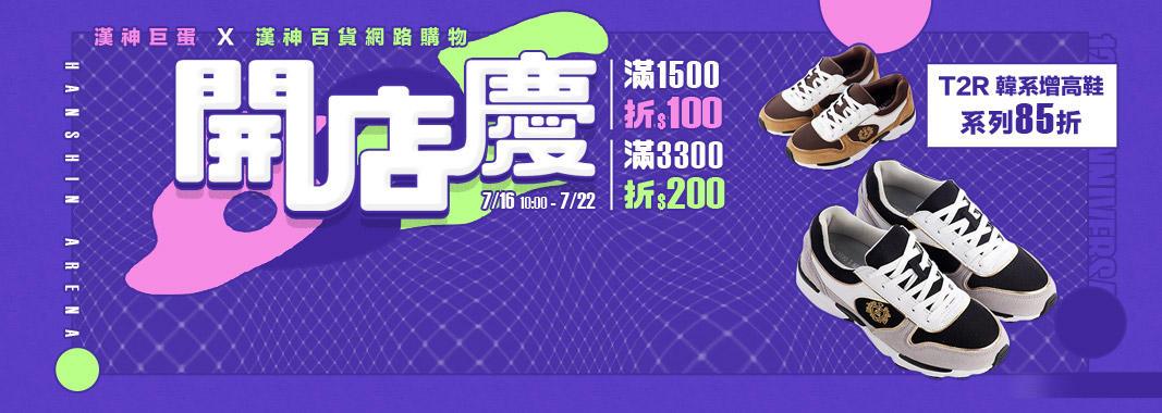 【T2R】穿搭好型韓系增高鞋 85折