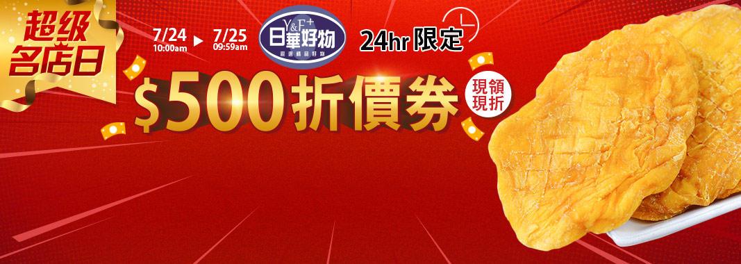 日華好物 超級名店日$500折價券