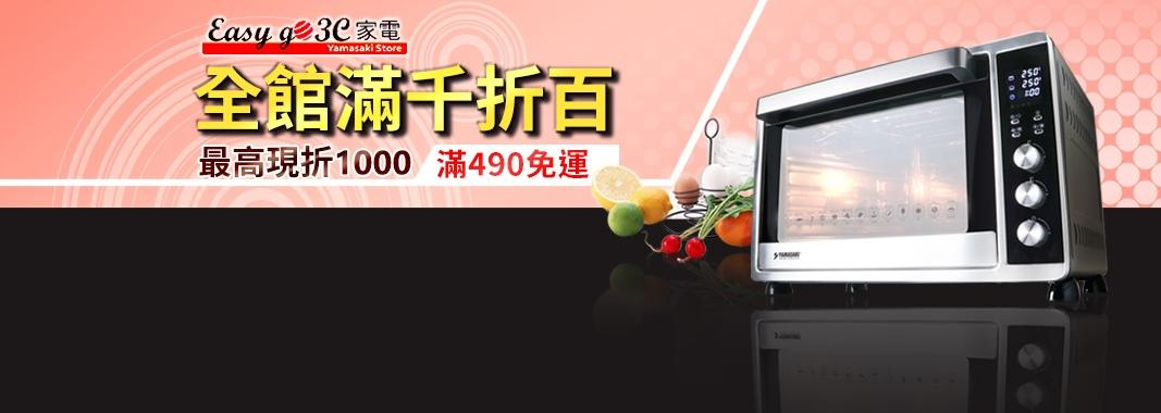easy購3C