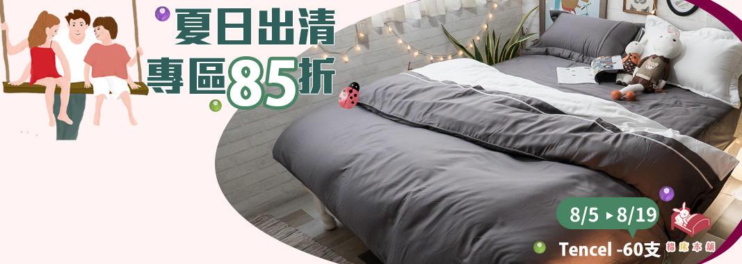 棉床本鋪 夏日出清 專區85折