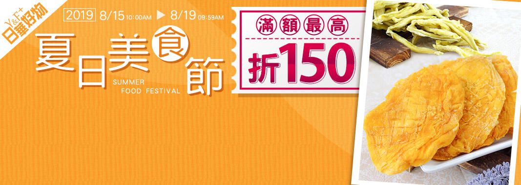日華好物 夏日美食節 滿額最高折$150