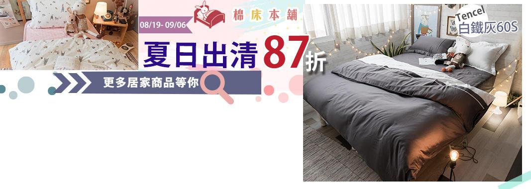 棉床本鋪 夏日出清 專區87折